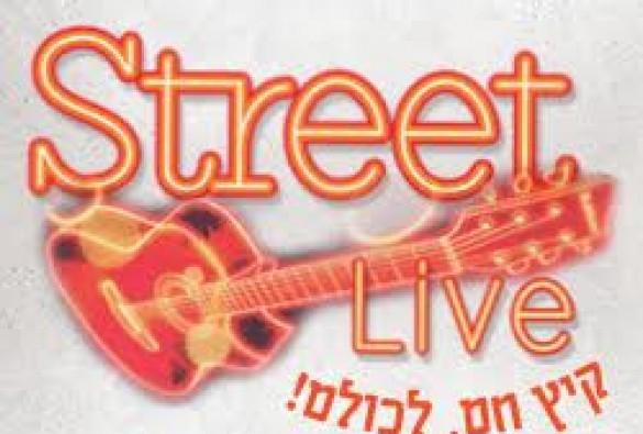 קיץ של אירועי מוזיקה בסטריט מול רמת ישי!