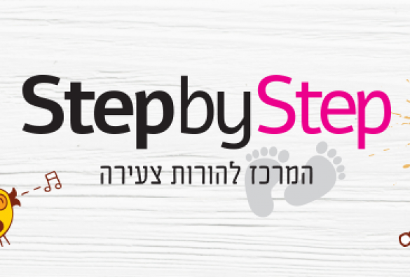Step By Step המרכז להורות צעירה בסטריט מול רמת ישי – כולם כבר כאן!