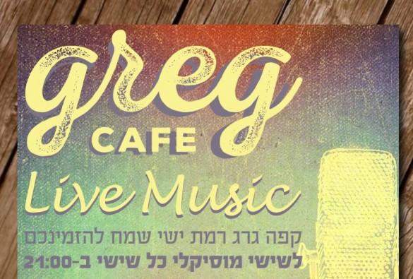 קפה גרג – הופעות חיות בכל יום שישי בשעה 21:00